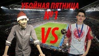Ultimate Team - Убойная Пятница #1 KEFIR VS ACOOL
