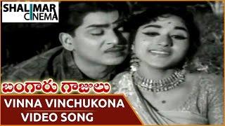 బంగారు గాజులు సాంగ్స్ || Vinna Vinchukona Video Song || Akkineni Nageshwara Rao,Vijaya Nirmala