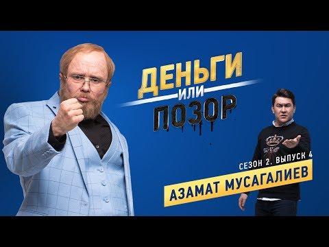 Деньги или Позор. Сезон 2. Выпуск №4. Азамат Мусагалиев (05.02.18г.)