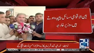 Pakistan Have Solid Evidences Against Kulbhushan Yadav | Shah Mehmood Qureshi | 24 News HD