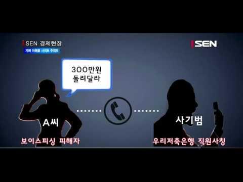 [서울경제TV] '보이스피싱의 진화' 가짜 저축銀 사이트 주의보