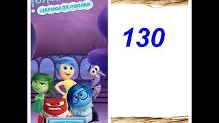 Как пройти 130 Головоломка шарики за ролики? Disney Inside Out Thought Bubbles - Level 130