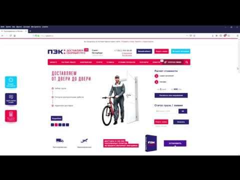 """Отзыв о работе сайта компании """"ПЭК"""" – Pecom.ru"""