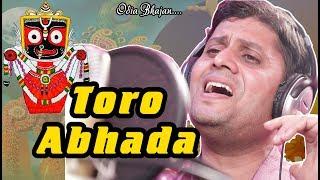 Gambar cover Toro Abhada | Odia Bhajan | Sushanta Kumar | Mahendra Dash