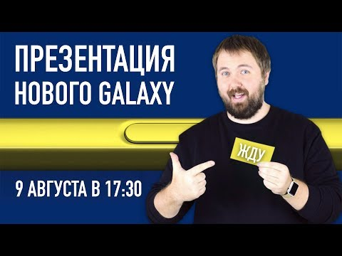 Презентация нового Samsung