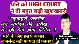 No Maintenance To Wife | High Court Judgement | By Advocate Jitendra