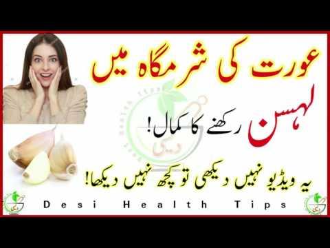 Aurat ki Choot  Me Lehsan rakhny ka kamal   Ya video nahi dakhi to kuch nah
