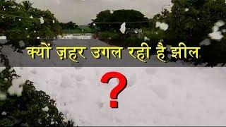 बेंगलुरु में ज़हरीला झाग | बेलंदूर झील हुई प्रदूषित| bellandur lak