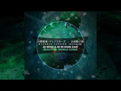 DJ Wine ft-  Ni Ni Khin Zaw  အလွကမ႓ာေျမ cover