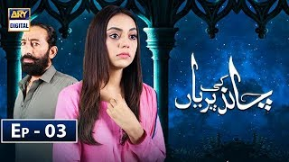 Chand Ki Pariyan Episode 3 - 16 Jan ARY Digital