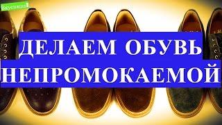 Как сделать обувь водонепроницаемой и непромокаемой в домашних условиях. Непромокаемая обувь зимняя