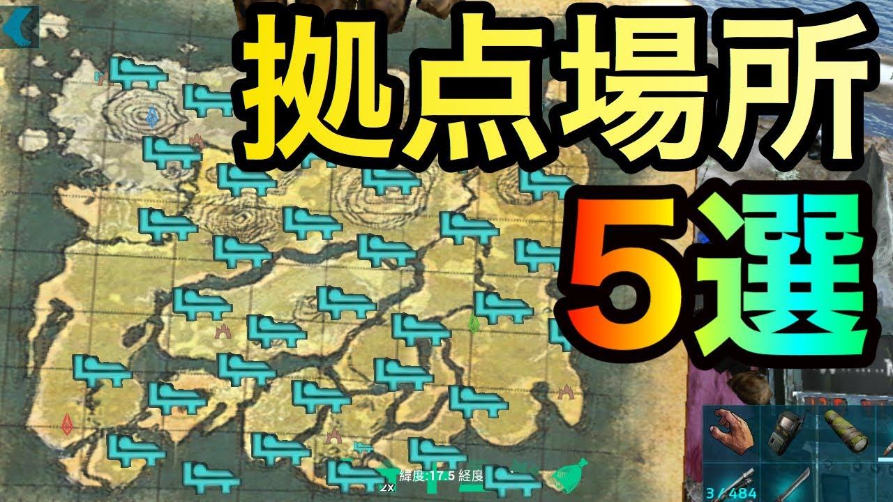 マップ Ark モバイル