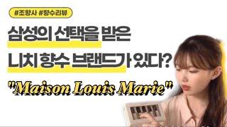 삼성이 첫 눈에 알아본 비건 향수 브랜드 독점 공개!!…