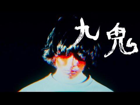 九鬼 - NEE