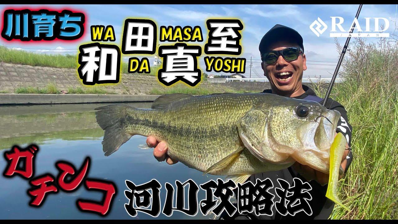 川育ち和田が釣る‼本気の河川攻略法。