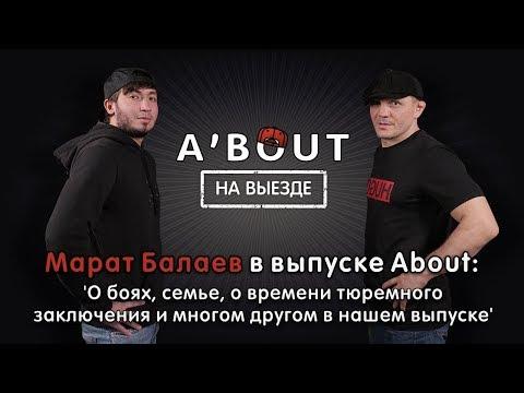 Марат Балаев:Тюрьма-это школа/Макгрегор