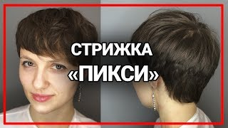 Стрижка пикси женская стрижка на короткие волосы