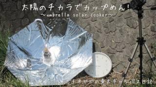 ソーラークッカー 節電「太陽のチカラでカップめん!」umbrella solar cooker