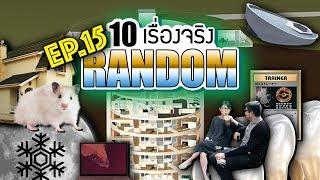 10 เรื่องจริงแบบสุ่ม (Random) ที่คุณอาจไม่เคยรู้ ~ EP.15