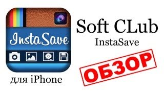 instasave на iPhone (самый полный обзор) for iPhone - от Soft CLub