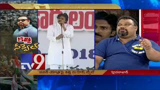 Pawan Kalyan Yatra || Dileep Sunkara counters K...