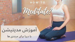 چگونه مدیتیشن کنیم  - تسلط بر ذهن  | Meditation for beginners