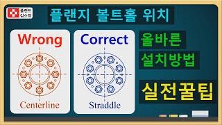[플랜트교육] 플랜지 볼트홀 위치 올바른 설치방법, 실…