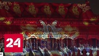 Самый большой дворцовый комплекс в мире в Пекине осветили тысячами огней - Россия 24