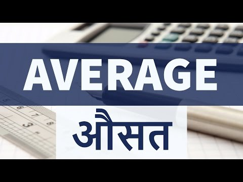 average aptitude tricks - Bank PO IBPS SBI Clerk SSC CGL CHSL Police