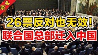 26票反对也无效!总部决定迁入中国,立即执行!