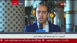زيارة الرئيس السيسي لعمان وانعاكسها على العلاقات بين البلدين - د. محمد إبراهيم الزدجالي