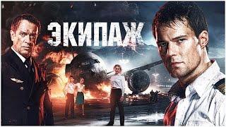 Экипаж [2016] Русский трейлер - римейк Советского фильма-катастрофы