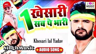 Khesari Lal Ke gana 2021 New Bhojpuri Dj Remix Song 2021 - Superhit Bhojpuri - Dj Remix 2021 dj mix