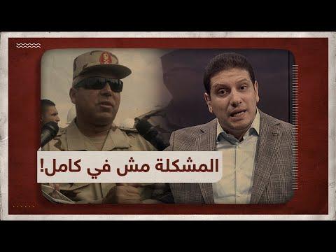 المشكلة بجد مش في كامل الوزير.. شاهد الفيديو دا وأعرف السبب الحقيقي