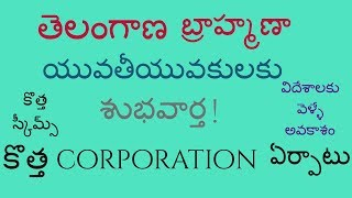Telangana brahmana parishad || how to apply loans in brahmin corporation || TELUGU TECH GENIUS