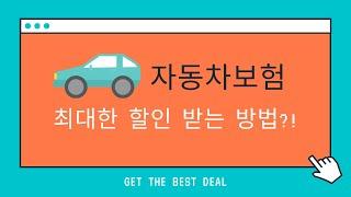 자동차보험 최대한 할인받는 방법?! (끝판왕)