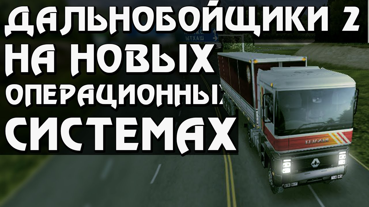Дальнобойщики 2 скачать бесплатно игру на gamefree. Ru.