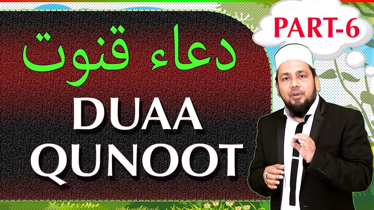dua qunoot in arabic pdf