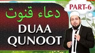 Repeat youtube video DUAA QUNOOT WORD BY WORD | DUA' E QUNOOT FOR WITR PRAYER | الدعاء القنوت