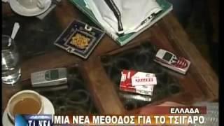 Ρεπορτάζ για το SMOKE & STOP στο κανάλι ΔΕΛΤΑ