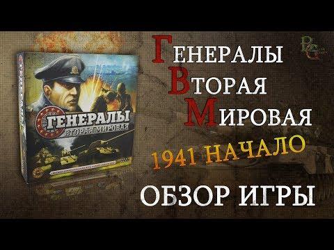 Генералы вторая мировая Обзор игры 1941 Начало