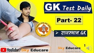 GK Test - 22 : Rajasthan GK Quiz in Hindi : Rajasthan GK Daily Test in Hindi : daily test series