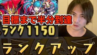 【パズドラ】ランク1150到達! 雑談裏修羅