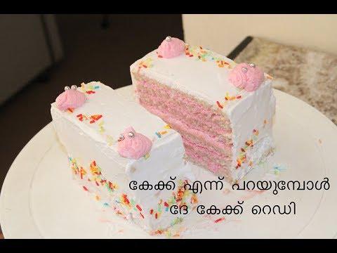 തീ പോലും കത്തിക്കാതെ 10 മിനിറ്റില് കേക്ക് റെഡി||Instant Cake Recipe Malayalam|Bread Cake