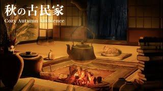 [環境音/ASMR]秋の虫と囲炉裏の火/6時間/生活音,炭火の音,秋の虫/和風,CGアニメーション/@Sound Forest