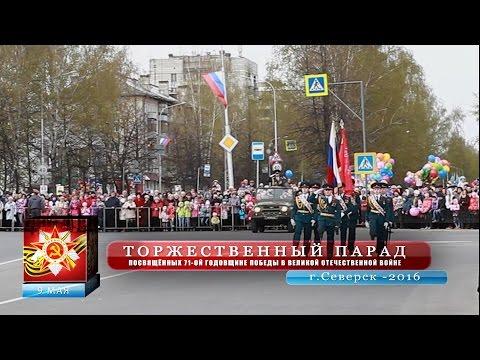 Торжественный Парад 9 мая 2016 года. Северск