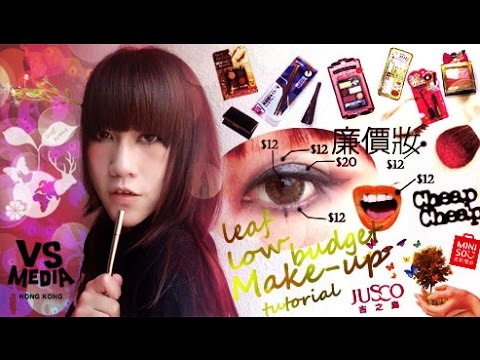 【JUSCO & MINISO】12蚊店廉價妝容分享♝Cheap Cheap Low Budget Make-Up Tutorial |LEAF小鹿 - YouTube
