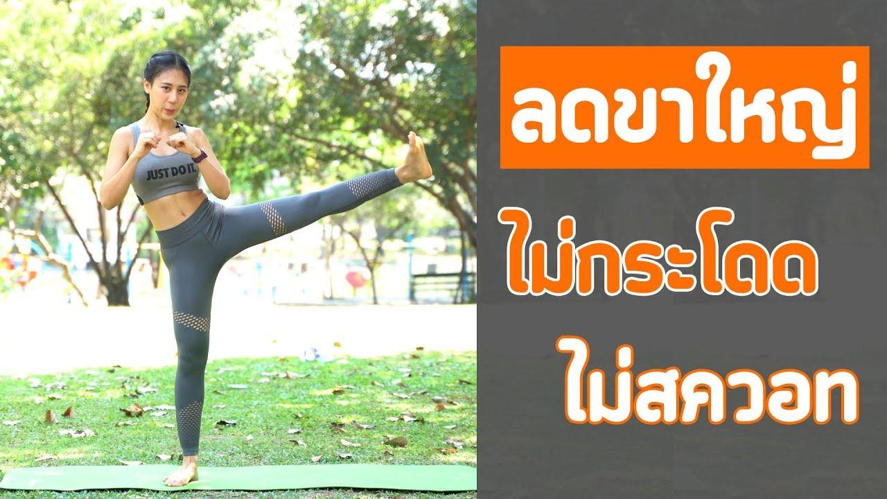 10 ท่าลดขาใหญ่ แบบไม่กระโดด ไม่สควอท | Booky HealthyWorld