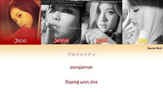 BLACKPINK Playing With Fire Japanese Lyrics KAN ROM ENG COLOR CODED