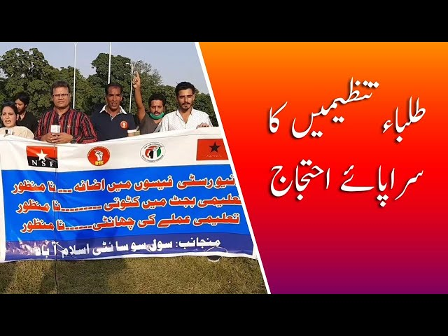 Protest Against Hike Of University Fees In Islamabad